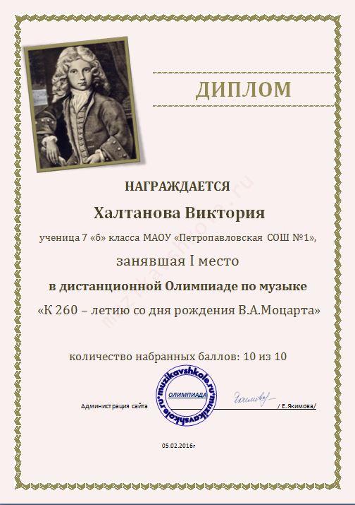 диплом халтановой
